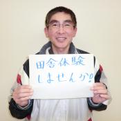 堀田雅彦さん
