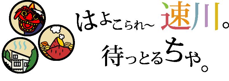 はよこられ~はやかわ。待っとるちゃ。富山県氷見市速川地区|速川地区活性化協議会
