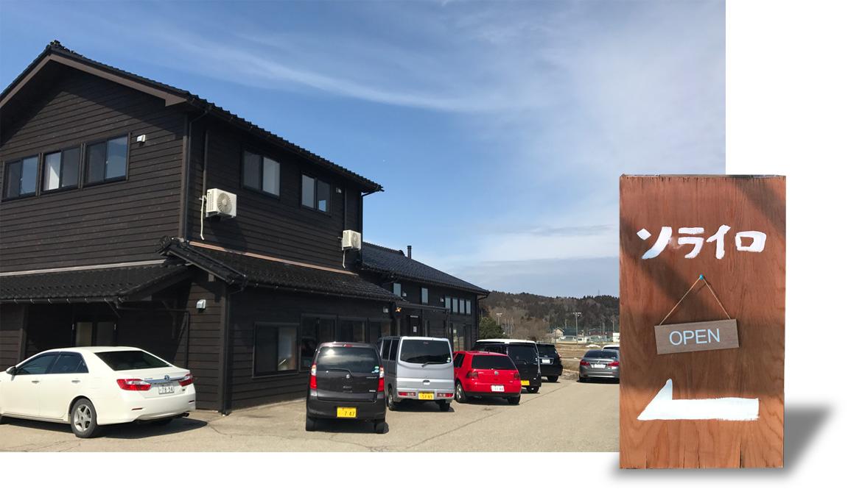 速川地区定住交流センターSORAIRO(ソライロ)